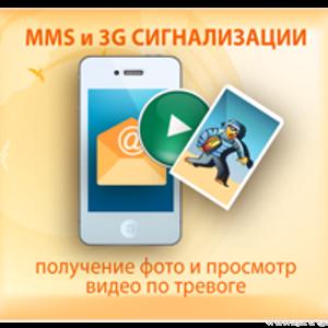 3G-MMS сигнализации
